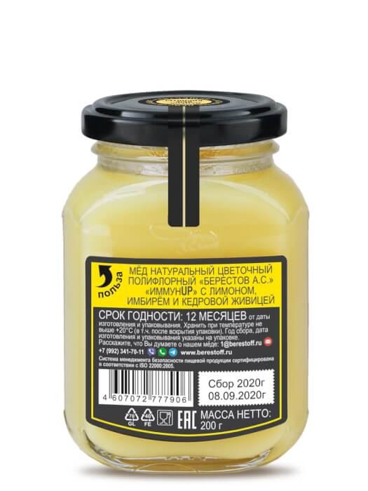 иммунап-лимон-имбирь-контр